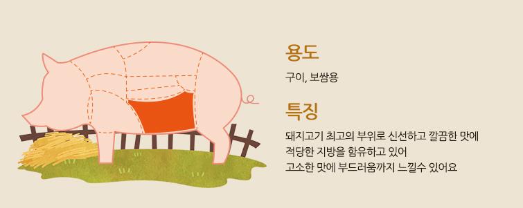 pork_01_B.jpg