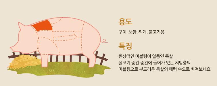 pork_02_B.jpg