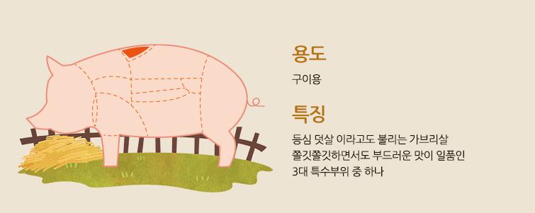 pork_06_B.jpg